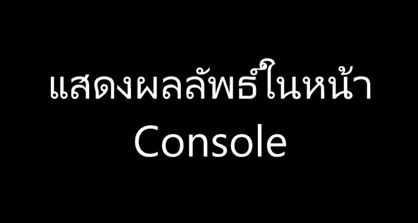 แสดงผลลัพธ์ในหน้า Console-www.code-fin-nua.com-สอนเขียนเว็บไซต์ และโปรแกรม