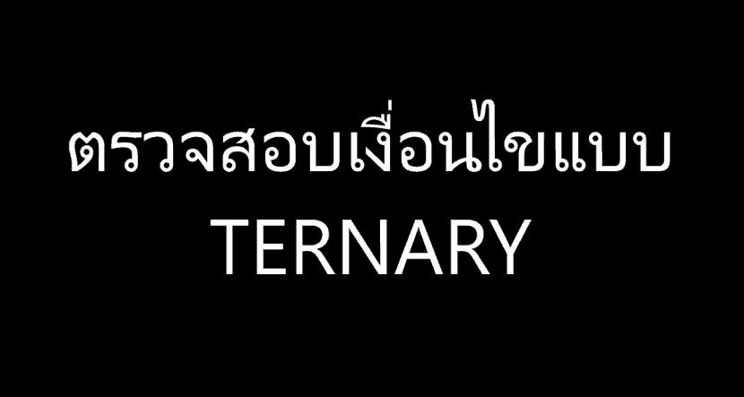 ternary-www.code-fin-nua.com-สอนเขียนเว็บไซต์ และโปรแกรม