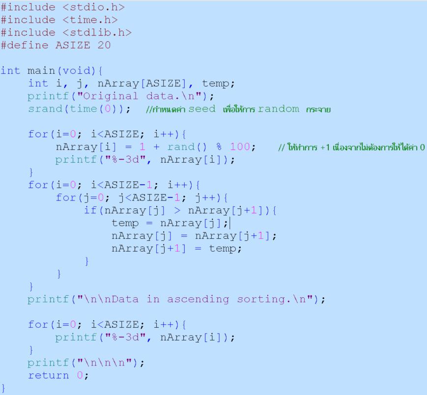 arrays_sorting_ภาษา_c