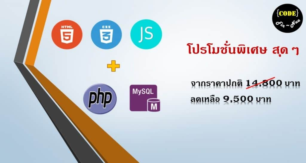 promotion full course