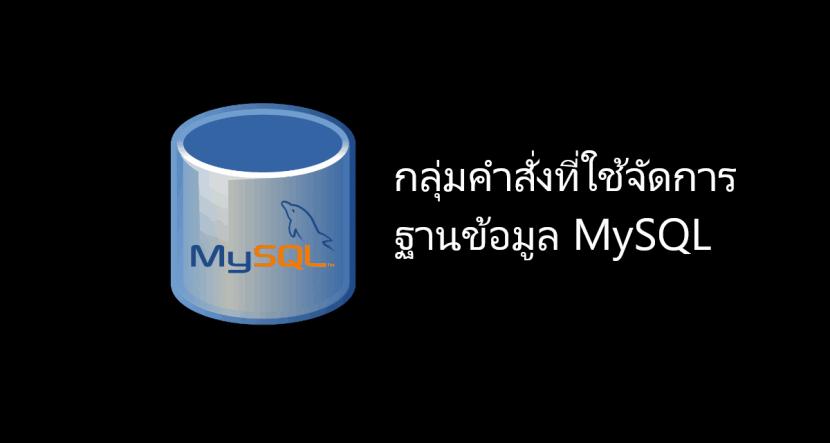 คำสั่งจัดการฐานข้อมูล MySQL