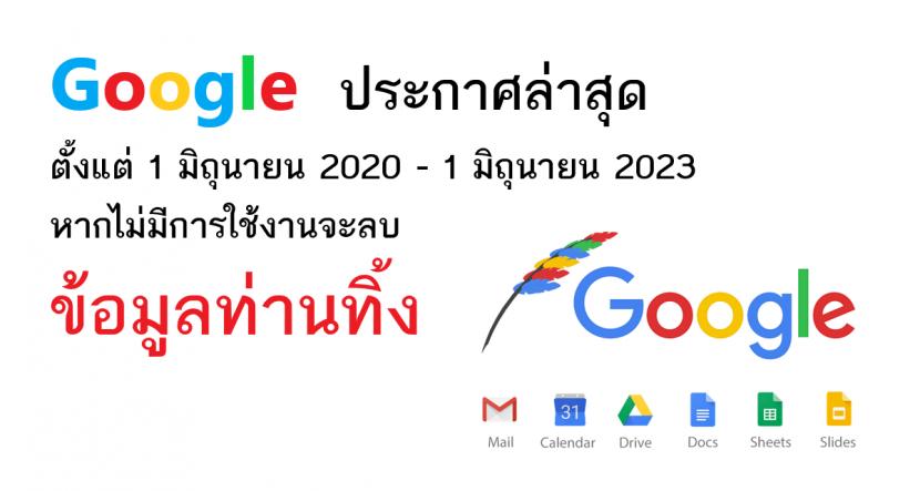 ประกาศนโยบาย Google ล่าสุด 2020